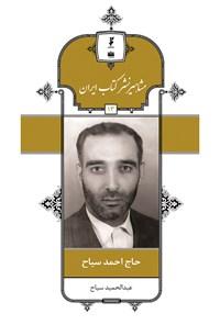 حاج احمد سیاح (جلد ۱۳)
