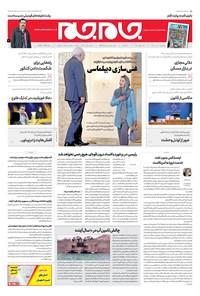 روزنامه جامجم ـ شماره ۵۴۲۰ ـ سه شنبه ۱۱ تیر ۹۸