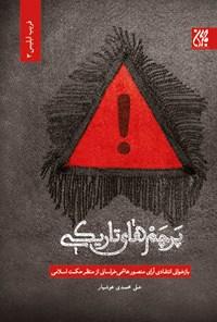 پرچمهای تاریکی؛ بازخوانی انتقادی آرای منصور هاشمی خراسانی از منظر حکمت اسلامی