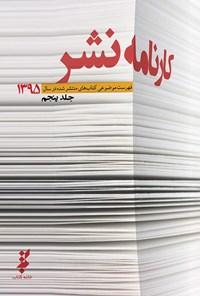 کارنامهی نشر؛ فهرست موضوعی کتابهای منتشرشده در سال ۱۳۹۵ (جلد پنجم)