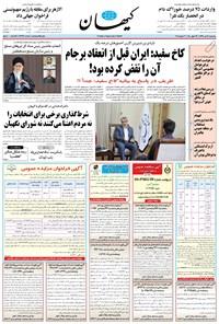 کیهان - چهارشنبه ۱۲ تير ۱۳۹۸
