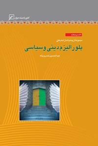 پلورالیزم دینی و سیاسی؛ دفتر سی و چهارم