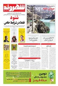 شهروند - ۱۳۹۸ چهارشنبه ۱۲ تير