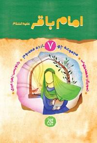 امام باقر علیه السلام (مجموعه چهارده معصوم جلد ۷)