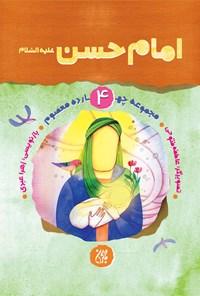 امام حسن علیهالسلام (مجموعه چهارده معصوم جلد ۴)