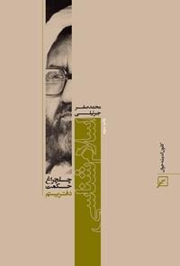 اسلام شناسی (دفتر بیستم)