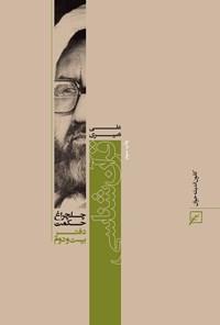 قرآن شناسی (دفتر بیست و دوم)