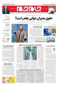 روزنامه جامجم ـ شماره ۵۴۲۱ ـ چهارشنبه ۱۲ تیر ۹۸