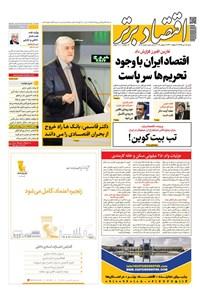 روزنامه اقتصاد برتر ـ شماره ۵۰۸ ـ ۱۵ تیر ۹۸