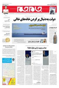 روزنامه جامجم ـ شماره ۵۴۲۳ ـ شنبه ۱۴ تیر ۹۸