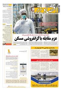 روزنامه اقتصاد برتر ـ شماره ۵۰۹ ـ ۱۶ تیر ۹۸