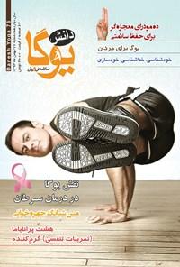 ماهنامه دانش یوگا ـ شماره ۷۶ ـ بهمن ۹۳