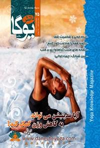 ماهنامه دانش یوگا ـ شماره ۷۵ ـ  دی ۹۳