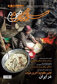 ماهنامه همشهری سرزمینمن ـ شماره ۱۱۴ ـ تیر ۹۸