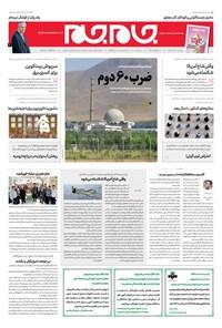 روزنامه جامجم ـ شماره ۵۴۲۵ ـ دوشنبه ۱۷ تیر ۹۸