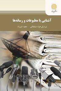 آشنایی بامطبوعات و رسانهها