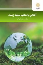 آشنایی با مفاهیم محیط زیست