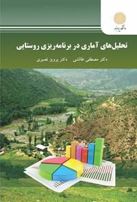 تحلیلهای آماری در برنامهریزی روستایی