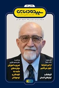 ماهنامه سپیده دانایی ـ شماره ۱۲۹ و ۱۳۰ ـ خرداد و تیر ۹۸