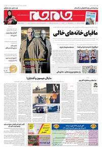 روزنامه جامجم ـ شماره ۵۴۲۶ ـ سه شنبه ۱۸ تیر ۹۸