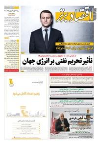 روزنامه اقتصاد برتر ـ شماره ۵۱۲ ـ ۱۹ تیر ۹۸