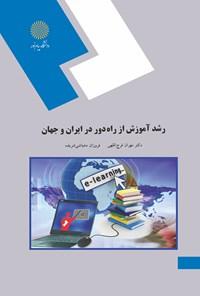 رشد آموزش از راه دور در ایران