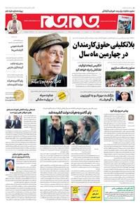 روزنامه جامجم ـ شماره ۵۴۲۸ ـ پنجشنبه ۲۰ تیر ۹۸