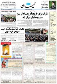 کیهان - شنبه ۲۲ تير ۱۳۹۸