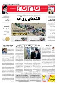 روزنامه جامجم ـ شماره ۵۴۲۹ ـ شنبه ۲۲ تیر ۹۸