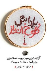 پاداش کلوخانداز؛ گزارش ایرانی چهل و چهار قصهی انیرانی برای قصهی دوستان نه تا نود ساله