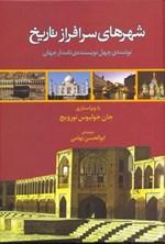 شهرهای سرافراز تاریخ