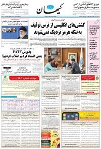 کیهان - سهشنبه ۲۵ تير ۱۳۹۸