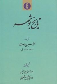 تاریخ بوشهر