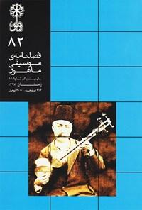 فصلنامه موسیقی ماهور ـ شماره ۸۲ ـ زمستان ۹۷