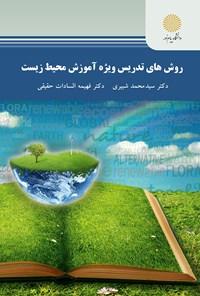 روشهای تدریس ویژهی آموزش محیط زیست