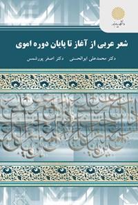 شعر عربی از آغاز تا پایان دورهی اموی