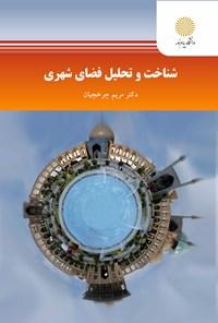 شناخت و تحلیل فضای شهری