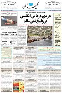 کیهان - چهارشنبه ۲۶ تير ۱۳۹۸