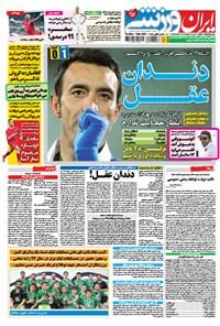 ایران ورزشی-۱۶ اسفند ۱۳۹۳