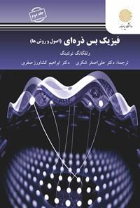 فیزیک بسذرهای (اصول و روشها)؛ جلد دوم