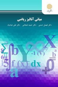 مبانی آنالیز ریاضی