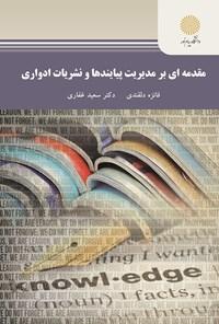 مقدمهای بر مدیریت پیایندها و نشریات ادواری