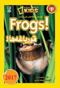 مجموعه فرهنگنامهی علمی کودکان «قورباغهها» (Frogs)؛ سطح ۱