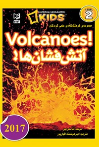 مجموعه فرهنگنامهی علمی کودکان آتشفشانها (Volcanoes)