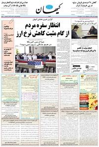 کیهان - پنجشنبه ۲۷ تير ۱۳۹۸