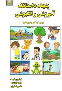 پنجاه داستانک آموزشی و انگیزشی (برای کودکان و نوجوانان)