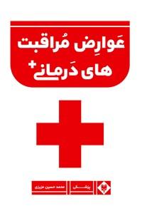 عوارض مراقبتهای درمانی