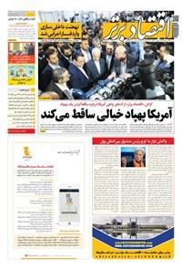 روزنامه اقتصاد برتر ـ شماره ۵۱۸ ـ ۲۹ تیر ۹۸
