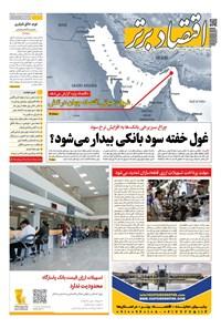 روزنامه اقتصاد برتر ـ شماره ۵۲۰ ـ ۳۱ تیر ۹۸