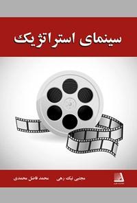سینمای استراتژیک